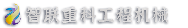 济宁市任城区智联重科工程机械销售部